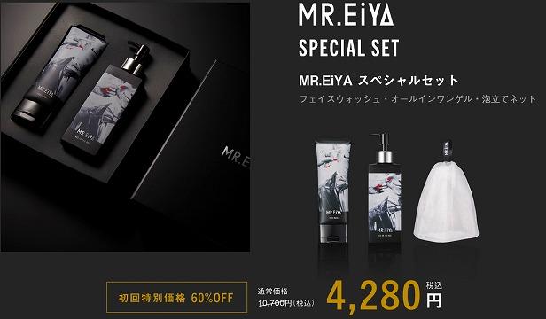 MR.EiYA(ミスターエイヤ)スペシャルセット定期購入